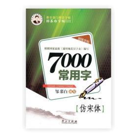 邹慕白字帖-B26-7000仿宋字