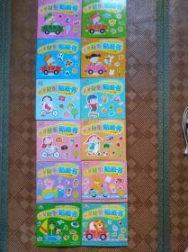 启蒙益智贴纸书(2--3 岁 3--4 岁 4--5岁)全套12册