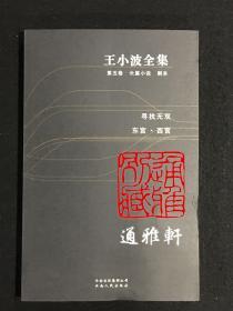 剧本 寻找无双 东宫 西宫(王小波全集 第五卷 18开 全一册)