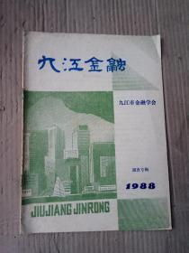 九江金融1988年调查专辑