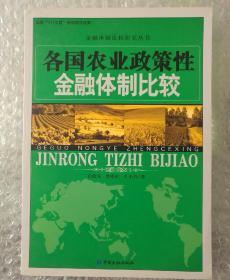 各国农业政策性金融体制比较——金融体制比较研究丛书