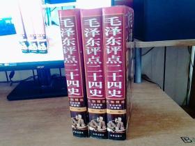 毛泽东点评二十四史三册全