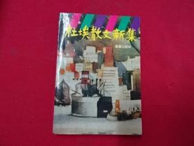 杜埃散文新集-- 杜埃 林彬-签赠送-广东作家