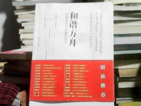 和谐方舟:中国拿什么奉献给民生