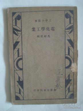 【民国旧书】电化学工业
