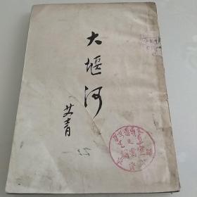 大堰河(1950.1)