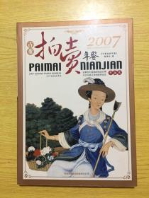 2007古董拍卖年鉴:书画卷【详情看图——实物拍摄】