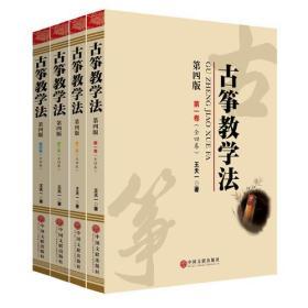 古筝教学法第四版(全四卷)
