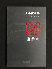 书信(王小波全集 第九卷 18开 全一册)