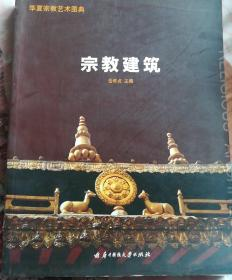 华夏宗教艺术图典:宗教建筑