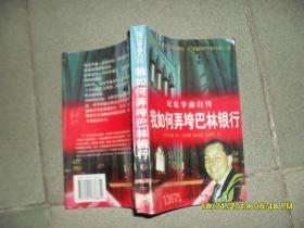 尼克李森自传:我如何弄垮巴林银行(8品大32开书脊下端贴胶布书名页有字迹书页有皱褶1996年1版1印2万册333页)43641