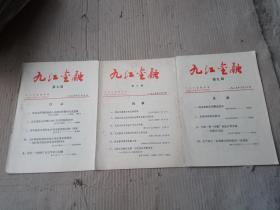 九江金融1985年7.8.9期