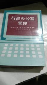 《行政办公室管理》1991年一版一印印数2500册