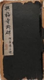 《兴福寺断碑》宁乐书道会1936年珂罗版出版印刷