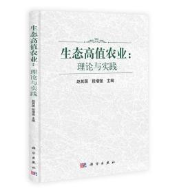 生态高值农业:理论与实践 赵其国 科学出版社 9787030382634