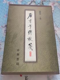 唐才子传校笺(第二册)全面修订版 ,大32开中华书局繁体竖版,库存