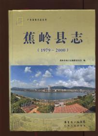 蕉岭县志1979-2000