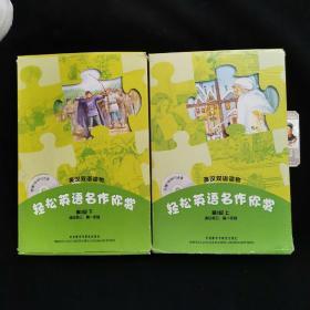 轻松英语名作欣赏(第3级上下.适合初3.高1)(英汉双语读物) 两张光盘+7本书 缺1本不全