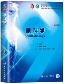 眼科学 第9版/本科临床/配增值 人民卫生出版社