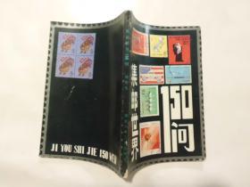 集邮世界150问  f6-4