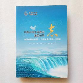 中国水利水电建设集团公司志:中国水利水电第一工程局卷1958-2006(正版、现货)精装、16开