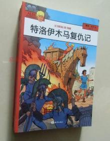 正版 阿历克斯历险记10册全集套装 全彩漫画 雅克·马丁