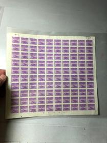 民国,中华民国印花税票,五角,中央印制厂,整版