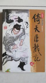 (新修版)金庸作品17倚天屠龙记2【全新、正版】