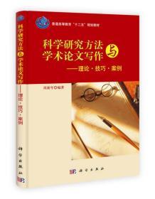 二手正版二手包邮 科学研究方法与学术论文写作理论、技巧、案例