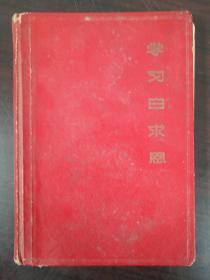 老日记本(学习白求恩)