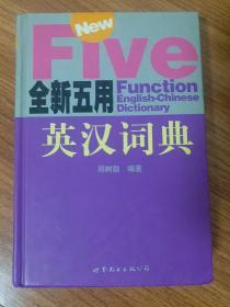 全新五用英汉词典