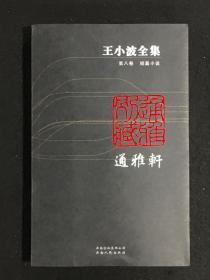 短篇小说 (王小波全集 第八卷 18开 全一册)