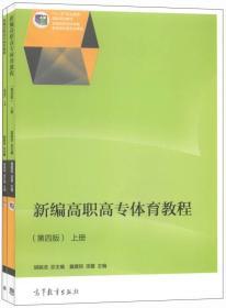 新编高职高专体育教程(第四版)上册