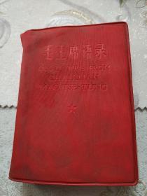 红宝书-罕见汉英对照版《毛主席语录》内有毛主席像和林彪题词、全-红塑壳版1967年一版一印
