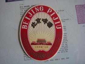 北京啤酒标  天安门