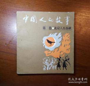中国人的故事(第一卷.北京人至春秋/24开本/83年1版1印)*