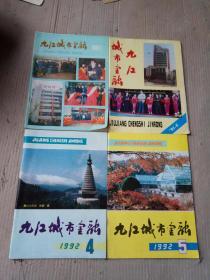 九江城市金融4本合售