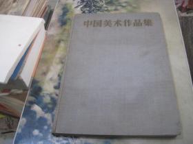 中国美术作品集(1957年一版一印)