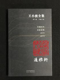 白银时代 未来世界 2015 2010(王小波全集 第七卷 18开 全一册)