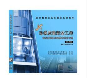 《电梯质量安全工作》交互多媒体互动软件综合手册