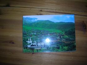 明信片:旖旎福建 全16张  海潮摄影艺术出版社2010年
