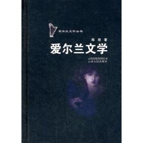 爱尔兰文学(爱尔兰文学丛书 精装 全一册)