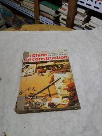 La chine en construction (法文版 中国建设)1975年(1-12)