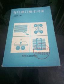 书刊装订技术问答