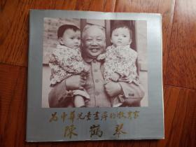 为中华儿童尽瘁的教育家-陈鹤琴