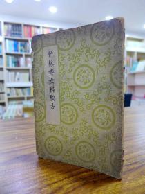 竹林寺女科秘方(全一册)—陆士谔/主编 1937年一版一印