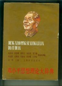 邓小平思想理论大辞典
