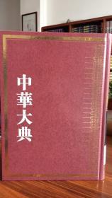 中华大典   数学典  数学家与数学典籍分典
