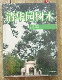 正版现货 清华园树木 精装9787302015765