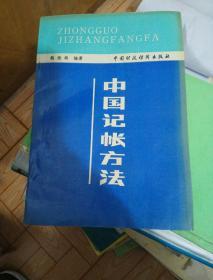 中国记帐方法